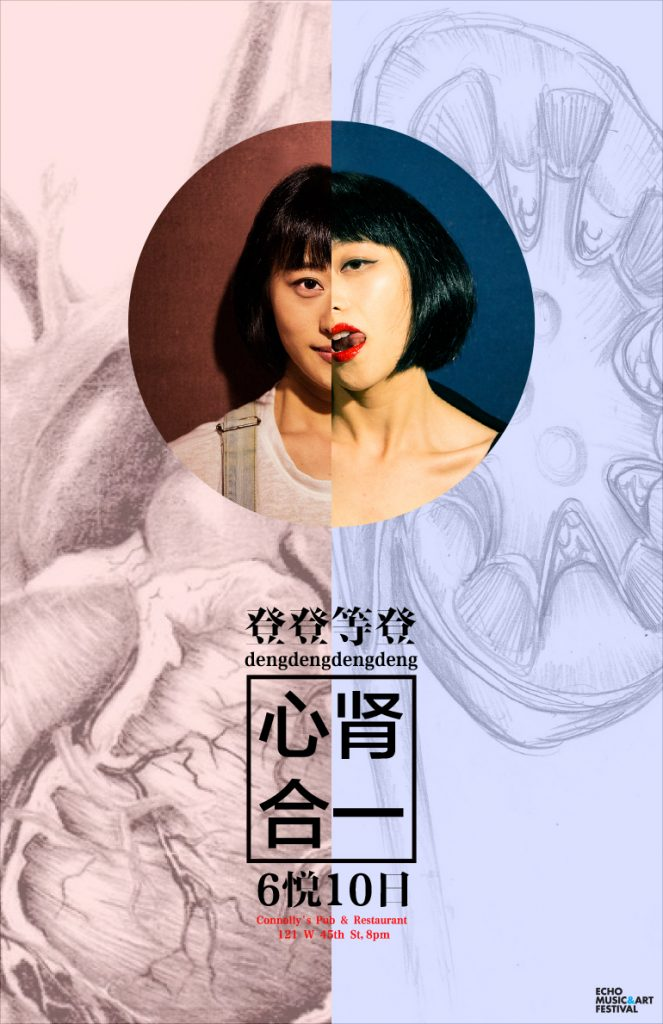 The Heart and Kidney Connection 之心肾合一, Independent Music, Independent Events Listings, Music Blog, New York Events, Summer 2017,